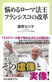 悩めるローマ法王フランシスコの改革 中公新書ラクレ