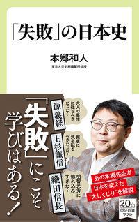 「失敗」の日本史