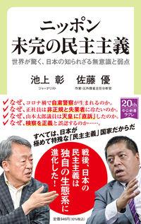ニッポン 未完の民主主義