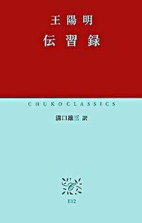 伝習録 (中公クラシックス)