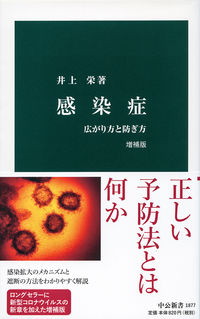感染症 広がり方と防ぎ方. 増補版
