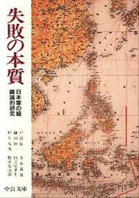 失敗の本質 / 日本軍の組織論的研究