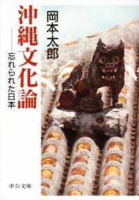 沖縄文化論 / 忘れられた日本