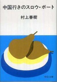 中国行きのスロウ・ボート 改版