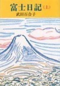 富士日記 上巻 改版
