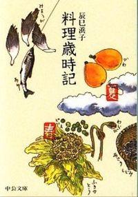料理歳時記 (中公文庫)