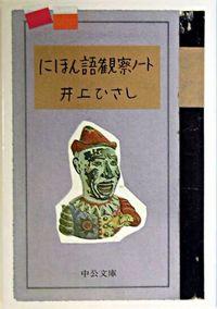 にほん語観察ノート