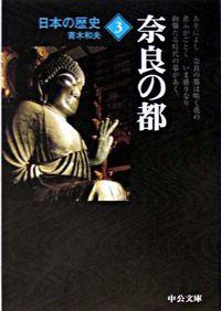 日本の歴史 3 改版