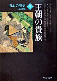 日本の歴史 5 改版