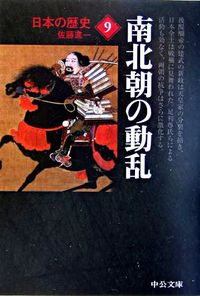 日本の歴史 9 改版