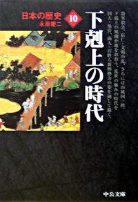 日本の歴史 10 改版