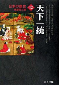 日本の歴史 12 改版