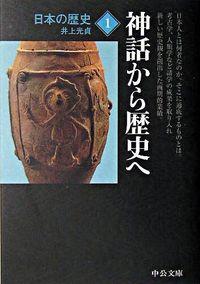 日本の歴史 1 改版