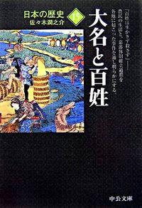 日本の歴史 15 改版
