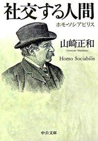 社交する人間 / ホモ・ソシアビリス
