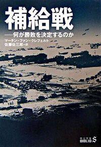 補給戦 (中公文庫 Biblio)