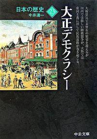 日本の歴史 23 改版