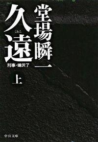久遠 上 / 刑事・鳴沢了