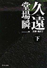 久遠 下 / 刑事・鳴沢了