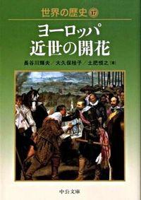 世界の歴史 17