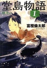 堂島物語 1(曙光篇)
