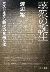 聴衆の誕生 / ポスト・モダン時代の音楽文化