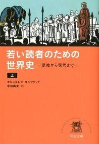 若い読者のための世界史 上 / 原始から現代まで