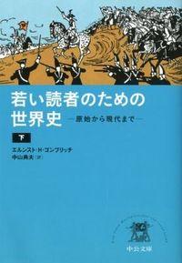 若い読者のための世界史 下 / 原始から現代まで