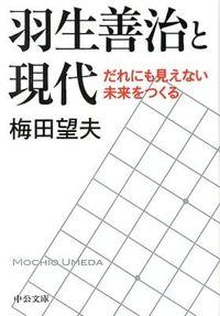 梅田望夫『羽生善治と現代 : だれにも見えない未来をつくる』表紙
