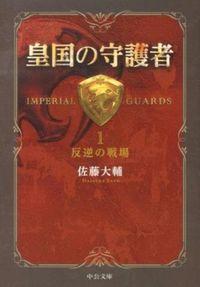 皇国の守護者 = IMPERIAL GUARDS 1 (反逆の戦場)