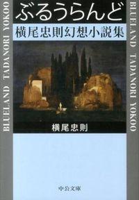 ぶるうらんど 横尾忠則幻想小説集