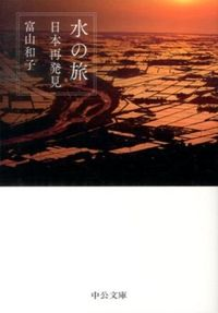 水の旅 / 日本再発見