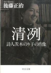 清冽 / 詩人茨木のり子の肖像