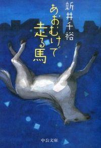 新井千裕『あおむけで走る馬』表紙