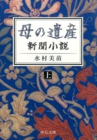母の遺産 上 / 新聞小説