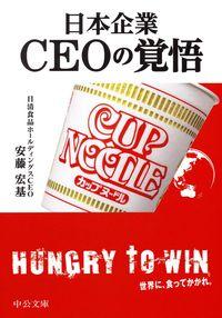 日本企業 CEOの覚悟