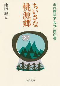 ちいさな桃源郷 / 山の雑誌アルプ傑作選