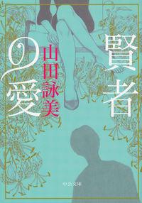 山田詠美『賢者の愛』表紙