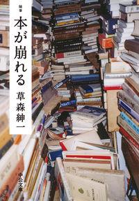 本が崩れる