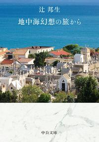 地中海幻想の旅から