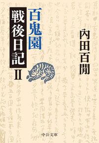 百鬼園戦後日記Ⅱ