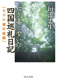 亡き妻と歩いた四国巡礼日記