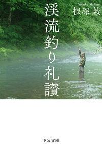 渓流釣り礼讃