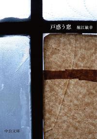 堀江敏幸『戸惑う窓』表紙