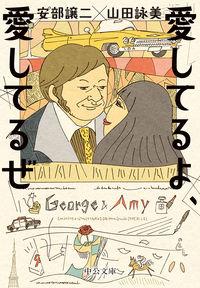 山田詠美/安部譲二『愛してるよ、愛してるぜ』表紙