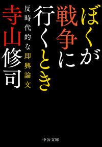 寺山修司『ぼくが戦争に行くとき』表紙