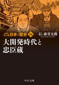新装版 マンガ日本の歴史16  大開発時代と忠臣蔵