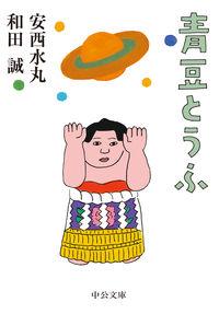 和田誠/安西水丸『青豆とうふ』表紙