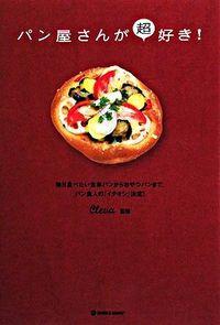 パン屋さんが超好き! : 毎日食べたい食事パンからおやつパンまで、パン食人の「イチオシ」決定!