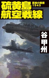 硫黄島航空戦線